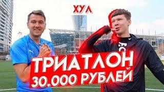 ТРИАТЛОН НА 30000 РУБЛЕЙ | vs ХУЛ 2ДРОТС
