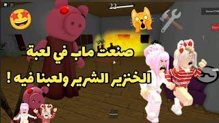لعبنا في ماب الخنزير الشرير😰🐷!(من صنعي 🙀👌🏻!) - اجو ناس دخلو على مابي ولعبوا معنا - 😂👌🏻|Roblox Piggy