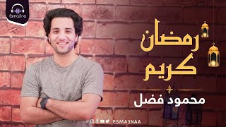 Esma3na - Mahmoud Fadl - Ramadan Kareem | رمضان كريم - محمود فضل