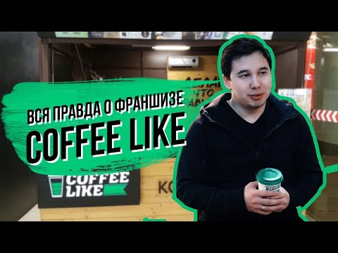 Обзор франшизы Coffee Like. Вся правда о франшизе.
