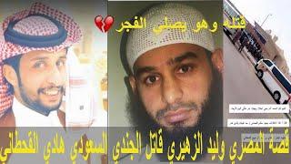 ما قصة المصري وليد الزهيري الذي نفذت السعودية حد الحرابة بحقه؟