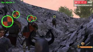 "Mount&Blade ""Prophesy of Pendor"" (3) *Запись*"