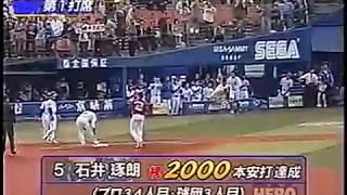 横浜・石井琢朗2000本安打達成 & 楽天・谷中激怒事件
