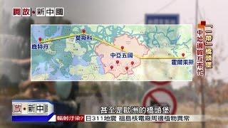 2015.08.30開放新中國/ 「東聯西出」優勢 新疆成「一帶」核心區