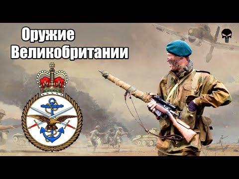 Стрелковое оружие Великобритании во Второй мировой войне