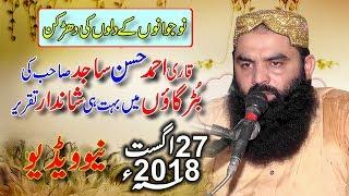 Video Best Speech   Qari Ahmad hassan sajid   buttar ghaio me shandar bayyan 27 8  2018 download MP3, 3GP, MP4, WEBM, AVI, FLV Oktober 2018