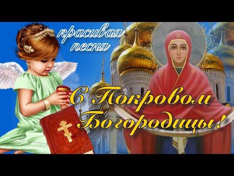 С Покровом Пресвятой Богородицы Поздравление! Храни Вас Бог и Богородицы Покров Музыкальная Открытка