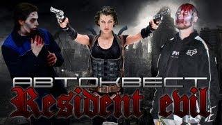 "MIIB pro - КиноАвтоКвест ""Resident Evil 5 (Обитель зла)"""