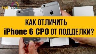 Как отличить iPhone 6 CPO от подделки?(Выбрать магазин и купить : http://hotline.ua/mobile-mobilnye-telefony-i-smartfony/apple-iphone-6-16gb-space-gray/prices/ Характеристики ..., 2016-05-12T13:39:50.000Z)