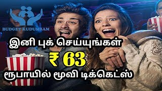 budget tickets | online movie ticket booking | How to book movie tickets in Tamil