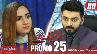 Saiyaan Way | Episode 25 | Promo | TV One Drama