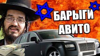 БАРЫГИ АВИТО / Покупаю Rolls Royce за 18 000 000 руб.