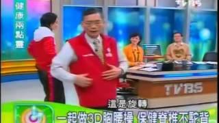 簡文仁醫師教你3D胸腰操  脊椎好健康-健康兩點靈 腰添健 検索動画 11