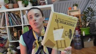 Специальная литература для художников. Обзор тематик и учебников