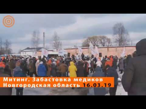 Альянс врачей. Забастовка медиков в Новгородской области