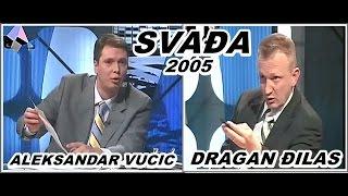 ALEKSANDAR VUČIĆ VS DRAGAN ĐILAS -SVAĐA   2005
