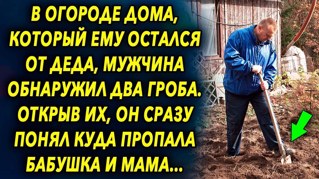 Проводя водопровод к дому, который ему достался по наследству от деда, мужчина обнаружил в огороде…