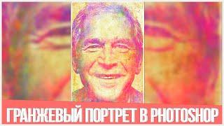 Гранжевый портрет/ УРОКИ PHOTOSHOP