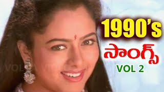 Telugu Super Hit Songs Of 1990's - Video Songs Jukebox - Vol 2