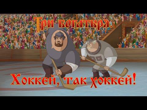 Три богатыря хоккей так хоккей мультфильм