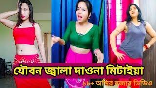 অস্থির মজার ফানি টিকটক ভিডিও | চরম মজার ভিডিও | Bangla Funny Comedy New TikTok Musically Video