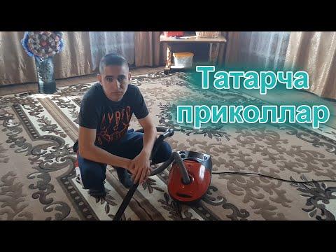 Татарские приколы. Кызык-мызык. Татарча приколлар. Ильгиз Шамратов.