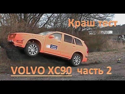 Краш Тест VOLVO XC90 часть 2