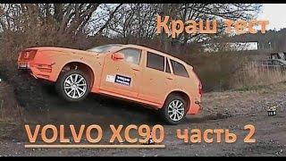 Краш Тест VOLVO XC90 часть 2 смотреть