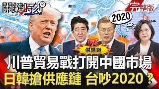關鍵時刻 20190507節目播出版(有字幕)