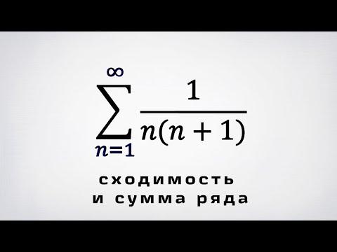 Сходимость и сумма ряда 1/n*(n+1)