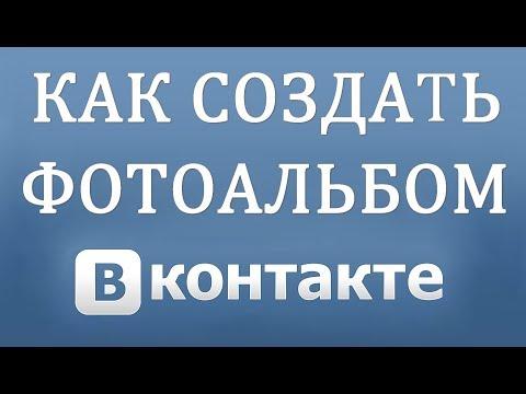 Как создать альбом фото в ВК (Вконтакте)