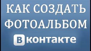 Как создать альбом фото в ВК (Вконтакте)(В этом коротком видео-уроке я покажу как создаётся в вконтакте фотоальбом., 2016-09-15T13:23:15.000Z)