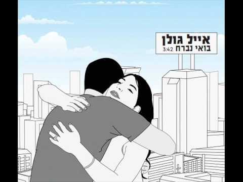 אייל גולן בואי נברח Eyal Golan