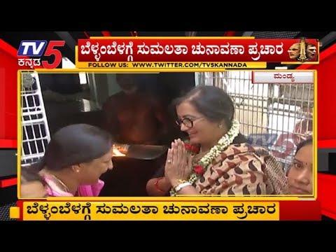 ಬೆಳ್ಳಂಬೆಳಗ್ಗೆ ಸುಮಲತಾ ಚುನಾವಣಾ ಪ್ರಚಾರ | Sumalatha Ambarish Election Campaign | TV5 Kannada