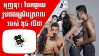 អុញនុះ! បែកធ្លាយរូបថតស្រើបស្រាល ឌុច លីដា ជាមួយ ទឹម វ៉ាយុ, Khmer News Today, Stand Up