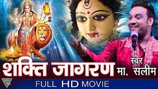 Shakti Jagran Hindi Bhajan Songs By Kanwar Garewal - Eagle Devotional