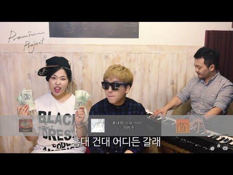 아는 만큼 들리는 노래 2016 반쪽(The Best K-pop Songs In 1 Song : Jan-June, 2016) - 프리미엄 프로젝트(Premium Project)