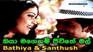 Oya Mage Nam Jeevithe Mal (Bathiya & Santhush) WWW.LANKACHANNEL.LK
