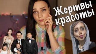 Жертвы пластической хирургии - Semenova