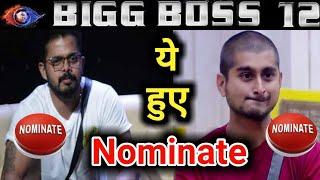 Bigg Boss 12 : ये हुए Nominate, कौन होगा घर से बेघर, देखें वीडियो