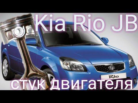 Киа Рио JB стучит двигатель .причина найдена