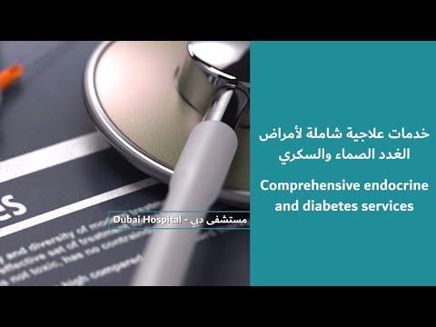 DHA-Dubai Health Authority