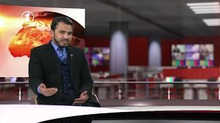 Hashye Khabar 10.02.2020 - میزبانی پاکستان از نشست بینالمللی در مورد مهاجران افغان
