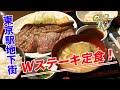 【サニーズ】東京駅地下街にあるステーキ定食をいただく!
