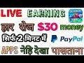 How to play quiz and earn money PayPal cash 🔥live earning🔥New PayPal Earning Apps 2019