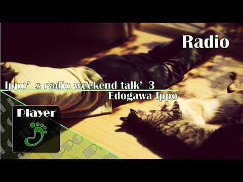 【歩ラジオ】ippo's radio weekend talk'3 #8