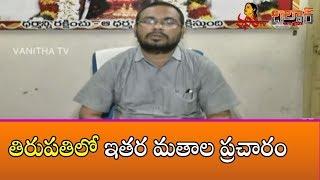 తిరుపతిలో ఇతర మతాల ప్రచారం | Dildar Varthalu | Vanitha TV Satirical News | Vanitha TV