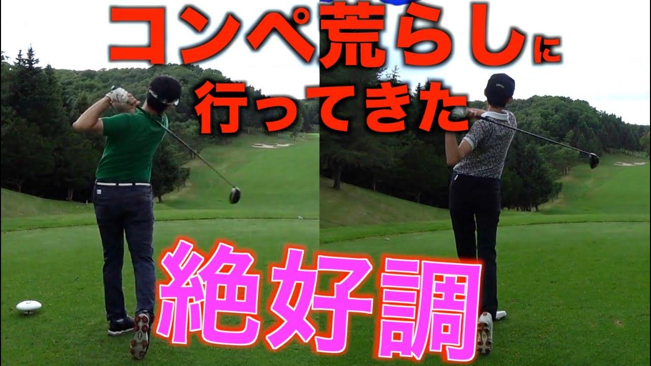 【コンペ荒らし!?①】プロも参加してるコンペに突撃して豪華賞品狙って来た!【北海道ゴルフ】