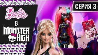 Барби идет на концерт Кети Нуар – Barbie в Monster High – Серия 3