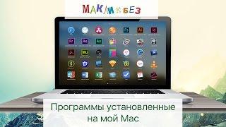 видео Обзор лучших антивирусов для mac os